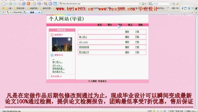 个人网站设计毕业论文
