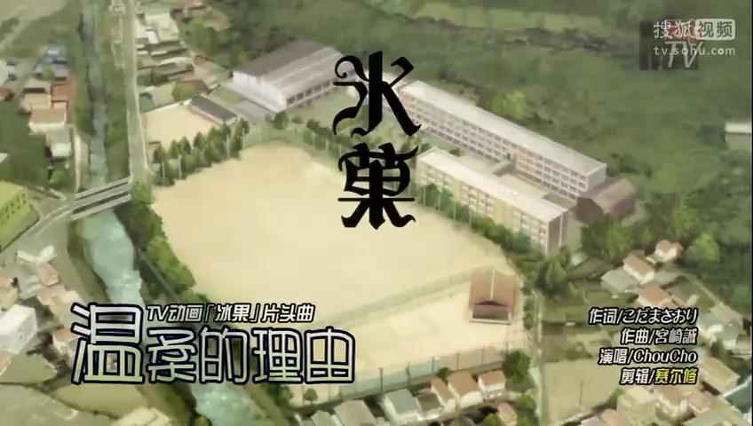 116 02.TV动画【冰果】片头曲(动画剪辑版)温柔的理由
