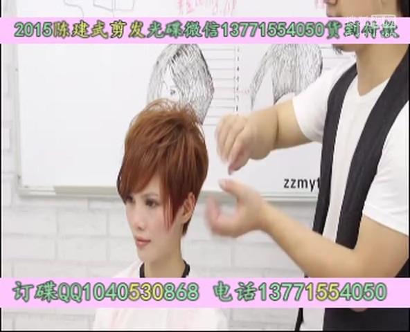 2015短发最新发型女士短发修剪视频
