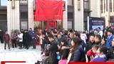 复地新都国际商业街开街仪式精彩启幕