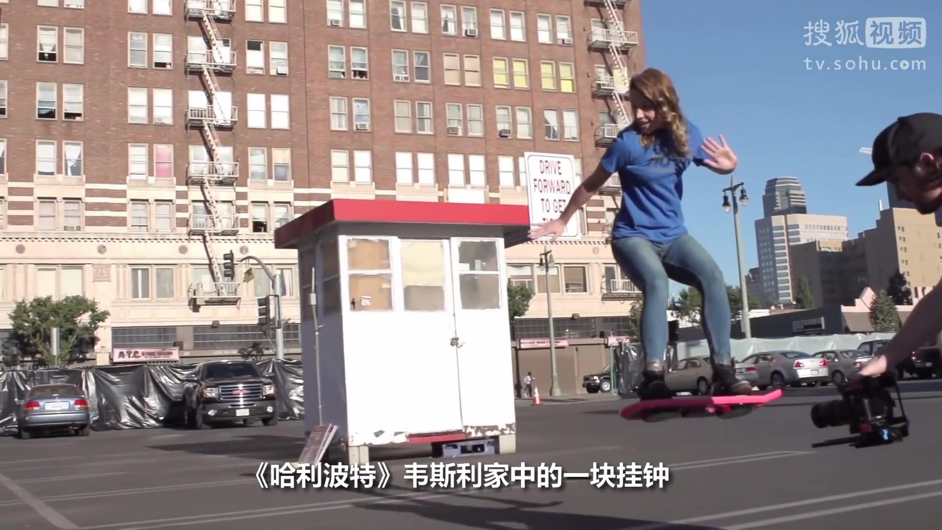 反重力可悬浮滑板 吊炸天-科技视频-搜狐视频