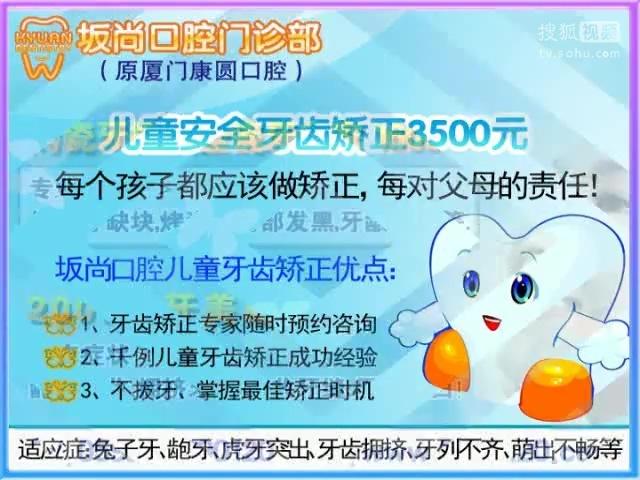 漳州厦门牙齿矫正价格表5000-原创视频-搜狐视频