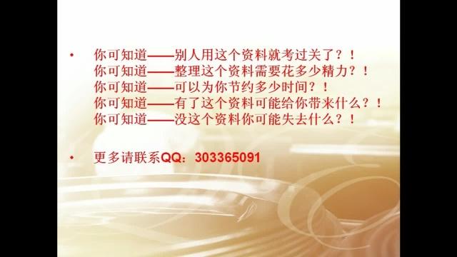 浙江省江山市音乐教师招聘考试试题复习资料历年真题