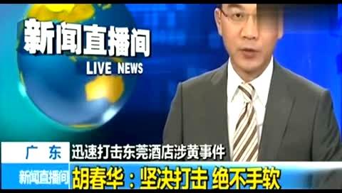 央视曝光东莞桑拿按摩一条龙、、[高清]-原创视频-搜狐视频