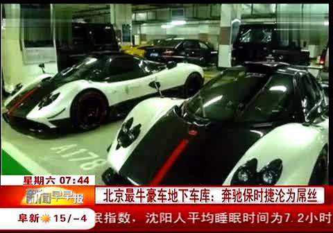 北京最牛豪车地下车库:奔驰保时捷沦为屌丝-搞笑视频