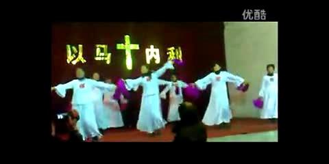 基督教舞蹈《向 耶和华唱新歌》-128x96