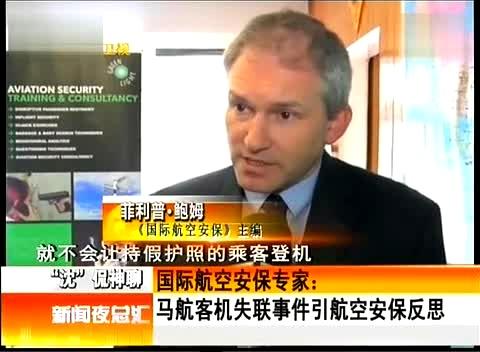 国际航空安保专家:马航客机失联事件引航空安保反思 140329 新闻夜总汇