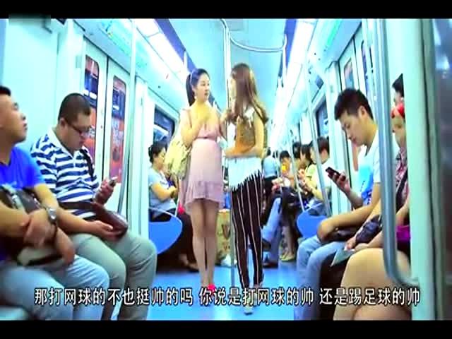 美女地铁调戏帅哥 搞笑视频短片