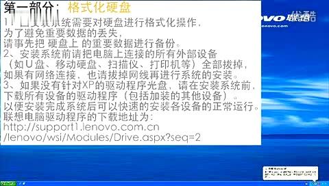 正版windowsxp联想重装系统教程
