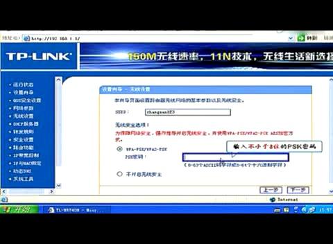 tp-link无线路由器设置教学
