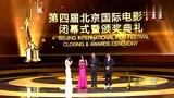 第四届北京国际电影节:闭幕影片《催眠大师》136