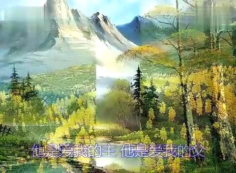 【基督教歌曲-他必带领我明天的路_高清】 (分享自