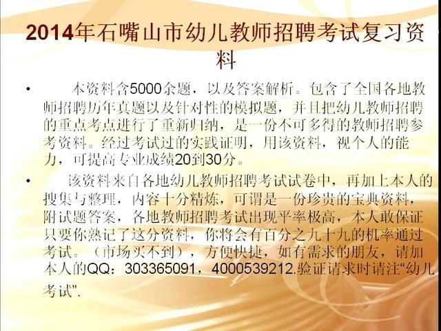 014年宁夏石嘴山市幼儿教师招聘考试试题复习资料