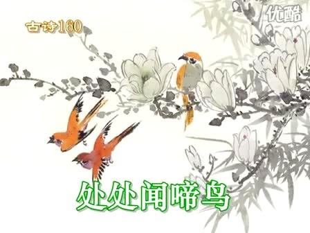 古诗新唱-春晓 (唐)孟浩然图片