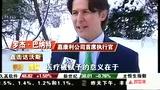 嘉康利CCTV2-直击达沃斯 嘉康利王强团队招商: QQ: