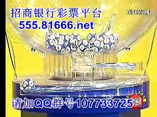 招商银行福利彩票双色球第2011095期开奖结果直播