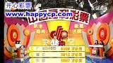 中国福彩双色球 期开奖结果开心彩票视频直播