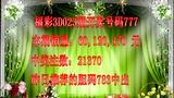 福彩3D2011023期开奖号码 3D开奖结果查询