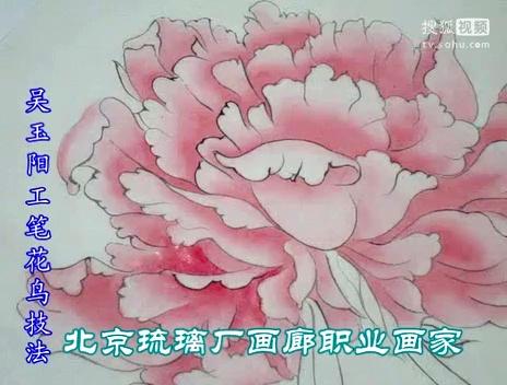 工笔牡丹画法视频 工笔牡丹花瓣的画法 李晓明工笔 ...