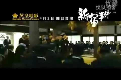 成龙电影《新宿事件》预告片视频 [国语中字]