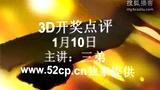 福彩3D第010期 开奖点评