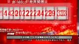 """北京市电脑体育彩票""""33选7""""第10335期开奖结果 [天天体育]"""