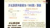 开运彩票网萌萌中国体育彩票3D-85期预测