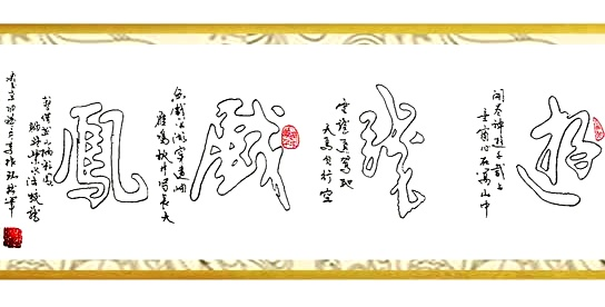 硬笔书法长卷欣赏 优酷 30:11汉字组字规律--李天生 硬笔书法讲座图片