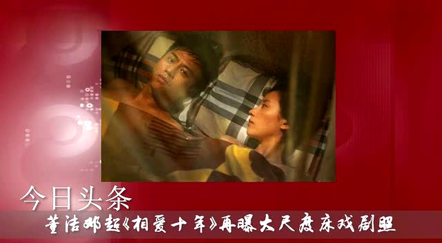 董洁邓超《相爱十年》再曝大尺度床戏剧照