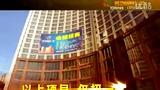 武当国际广场招商宣传片(北极星影视制作)