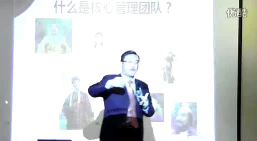 廖衍明-老板如何组建自己的核心团队
