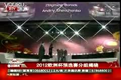 2012欧洲杯预选赛分组揭晓