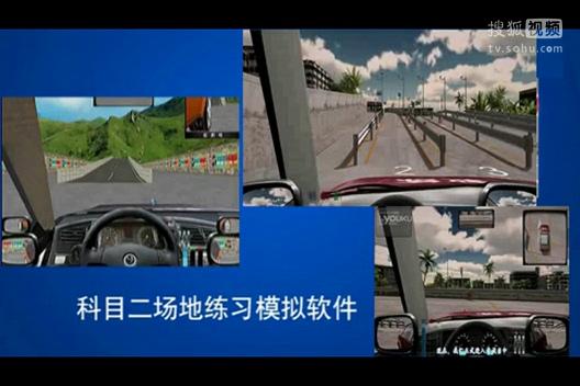 2014科目二考驾照侧方位停车技巧捷达学车视频教程