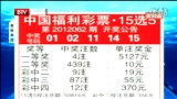 京东20多账户被盗刷买彩票 20120313 首都经济报道