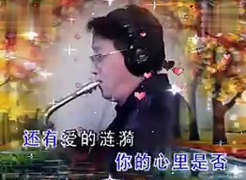 次中音萨克斯独奏 红尘情歌图片