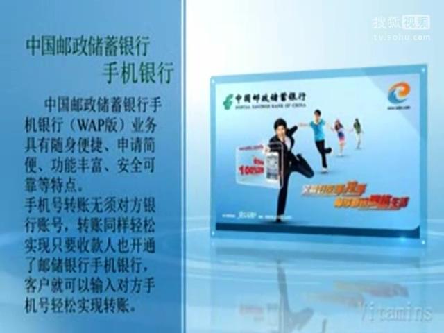 【微电影】中国邮政储蓄银行手机银行宣传