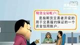 期货基础4--广西期货开户--弘业期货南宁--QQ:
