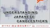 理解日本蜡烛图 forexculb 外汇高清视频教程 日本蜡烛图 k线 济宁炒外汇炒黄金开户qq1527436153