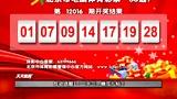 """北京市电脑体育彩票""""33选7""""第12016期开奖结果[天天体育]"""
