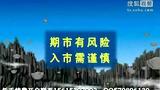 胶州期货开户请联系 QQ: 赠送程式交易系统