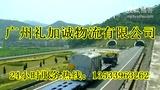 """最给力""""广州到厦门货运专线""""《专运》""""广州到厦门物流专线"""""""