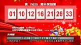 """北京市电脑体育彩票""""33选7""""第11020期开奖结果 [天天体育]"""