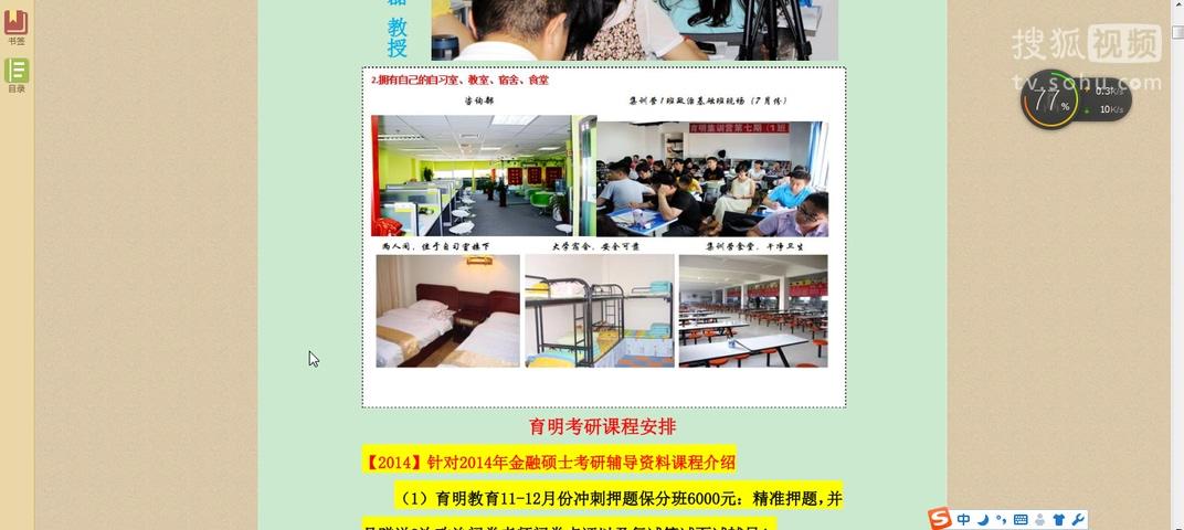2015暨南大学与西安交通大学金融硕士考研规划招生