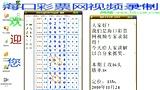 七星彩139期视频预测--海口彩票网hkcpw.com