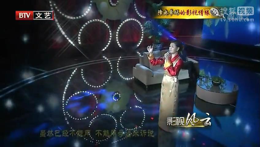 降央卓玛__父亲的草原母亲的河btv影视风云2014