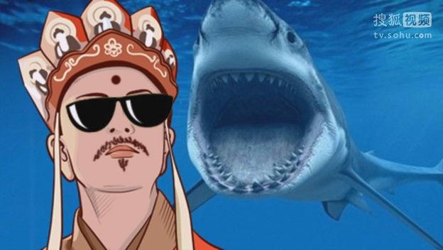 唐唐神吐槽:最狗血的食人鲨
