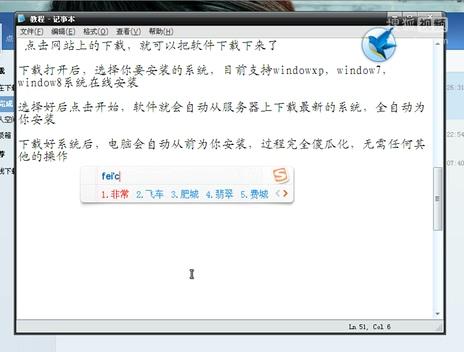 笔记本电脑win7系统重装步骤