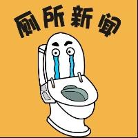 厕所马桶君