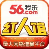 56红人馆