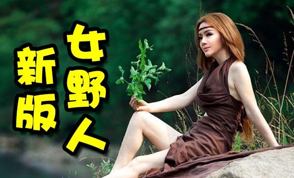 迷失森林里的女野人图片展示图片